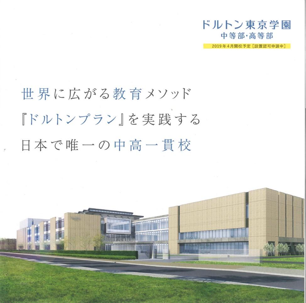 学園 ドルトン 評判 東京